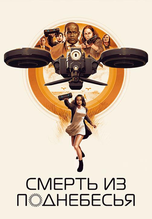Постер к фильму Смерть из поднебесья 2018