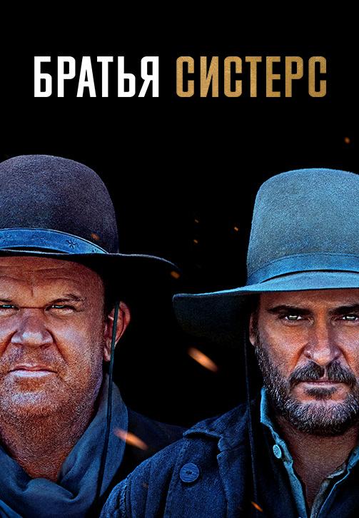 Постер к фильму Братья Систерс 2018