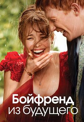 Постер к фильму Бойфренд из будущего 2013