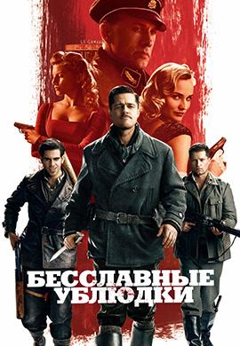 Постер к фильму Бесславные ублюдки 2009