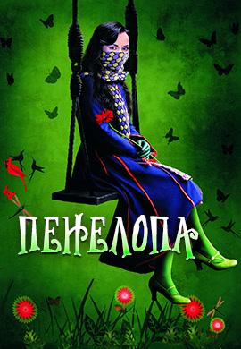 Постер к фильму Пенелопа 2006