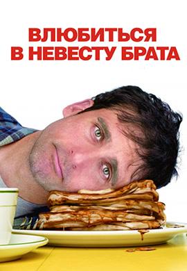 Постер к фильму Влюбиться в невесту брата 2007