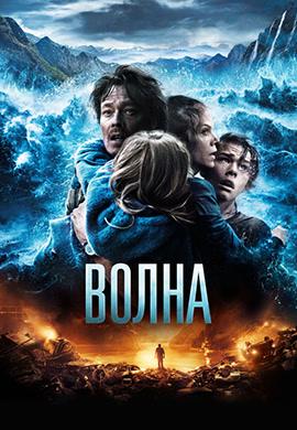 Постер к фильму Волна 2015