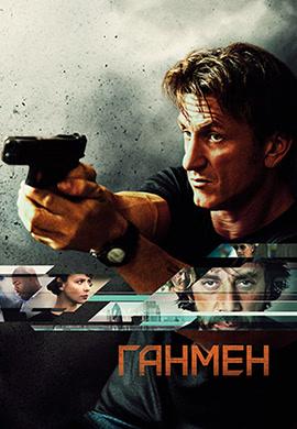 Постер к фильму Ганмен 2015