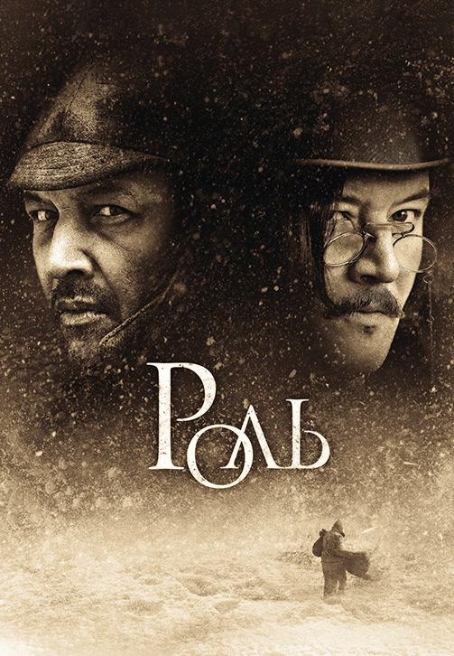 Постер к фильму Роль 2013