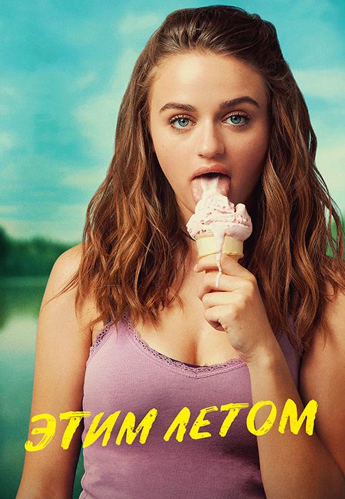 Постер к фильму Этим летом 2018