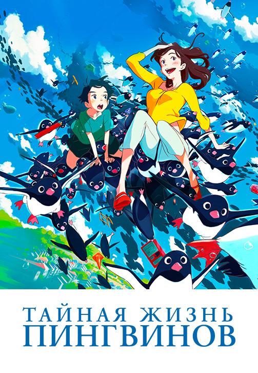 Постер к фильму Тайная жизнь пингвинов 2018