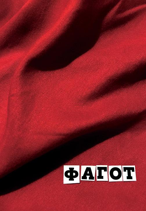 Постер к фильму Фагот 2018