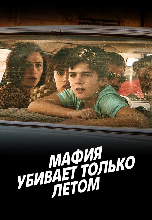 Постер к сезону Мафия убивает только летом. Сезон 1 2016