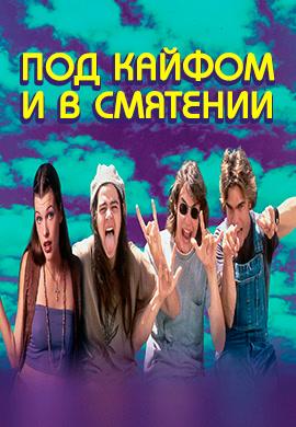 Постер к фильму Под кайфом и в смятении 1993