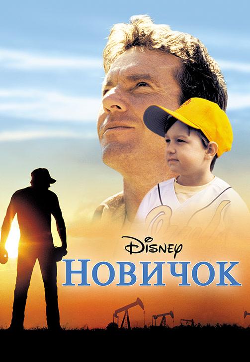 Постер к фильму Новичок 2002