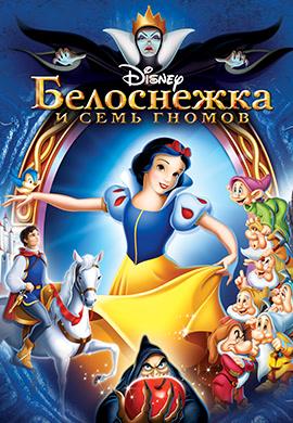 Постер к фильму Белоснежка и семь гномов 1937