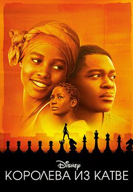 Постер к фильму Королева из Катве 2016