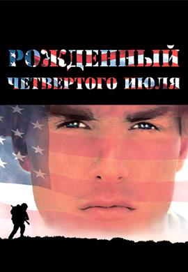 Постер к фильму Рожденный четвертого июля 1989