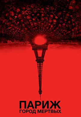 Постер к фильму Париж: Город мёртвых 2014