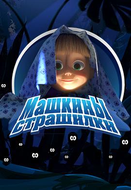 Постер к сериалу Машкины страшилки 2014