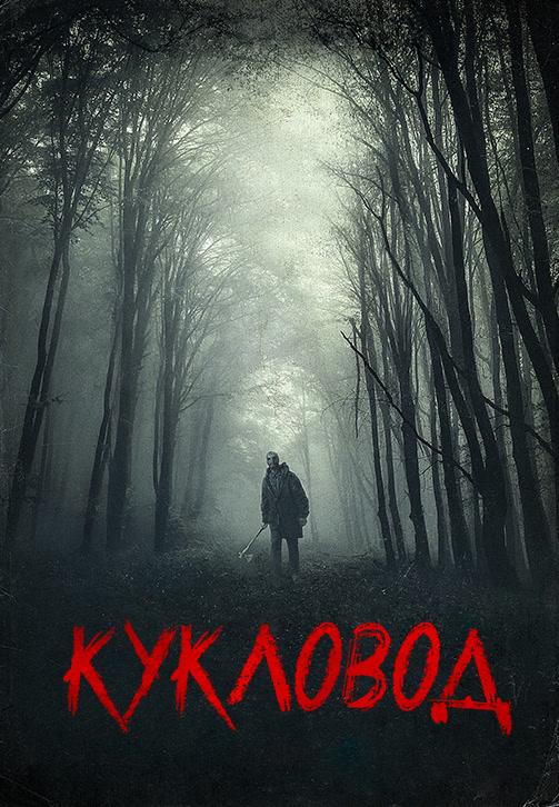 Постер к фильму Кукловод 2018
