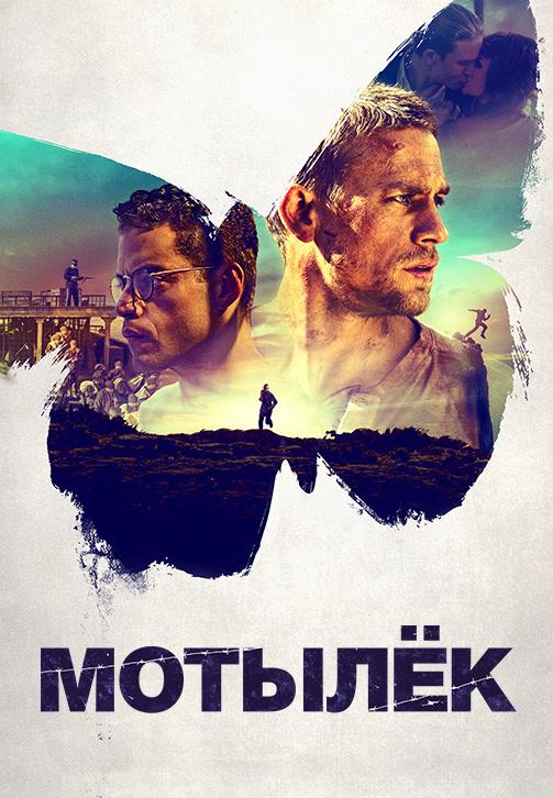 Постер к фильму Мотылёк (2017) 2017