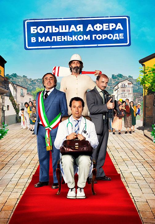 Постер к фильму Большая афера в маленьком городе 2016