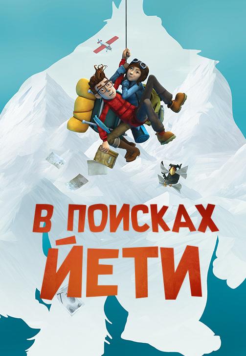Постер к фильму В поисках йети 2017
