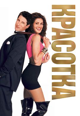 Постер к фильму Красотка 1990