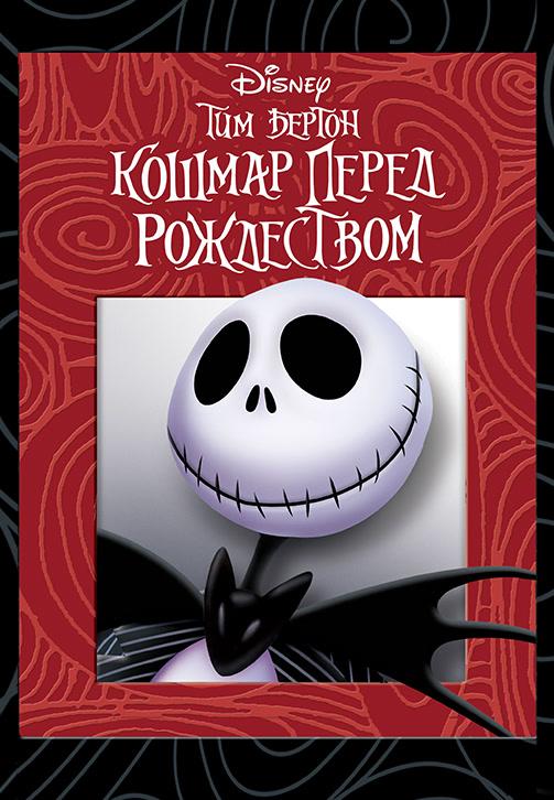 Постер к мультфильму Кошмар перед Рождеством 1993