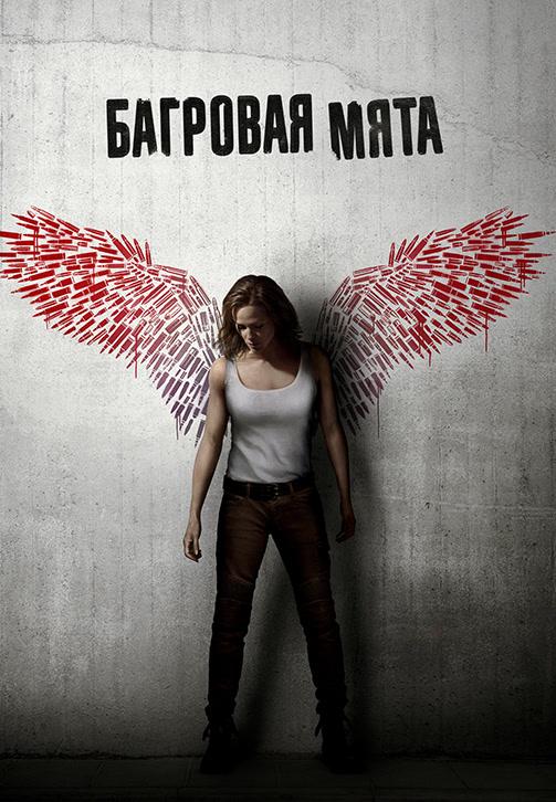 Постер к фильму Багровая мята 2018