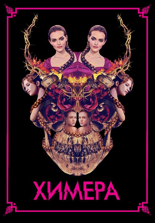 Постер к фильму Химера (2018) 2018