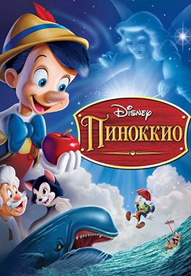 Постер к мультфильму Пиноккио 1940