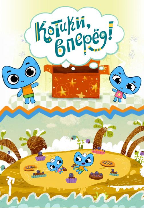 Постер к сериалу Котики, вперёд! 2012