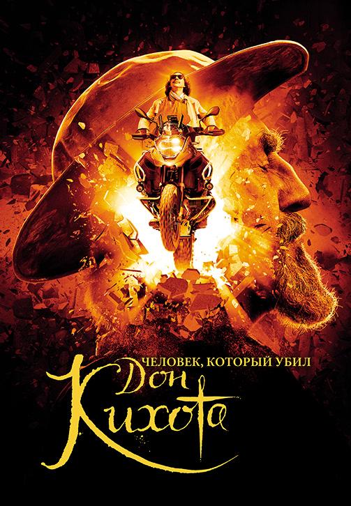 Постер к фильму Человек, который убил Дон Кихота 2018