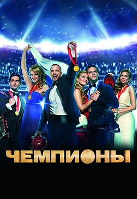 Постер к фильму Чемпионы 2014
