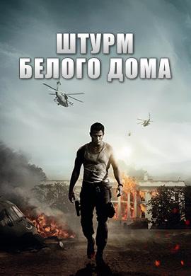 Постер к фильму Штурм белого дома 2013