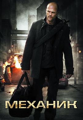Постер к фильму Механик 2010