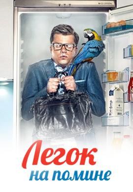 Постер к фильму Легок на помине 2014