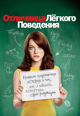 Постер к фильму Отличница лёгкого поведения 2010