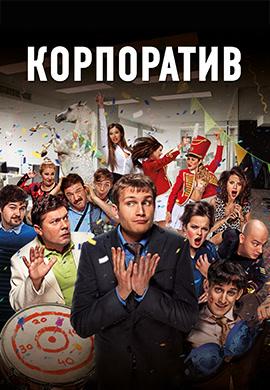 Постер к фильму Корпоратив 2014