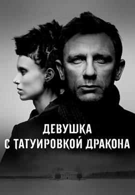 Постер к фильму Девушка с татуировкой дракона 2011