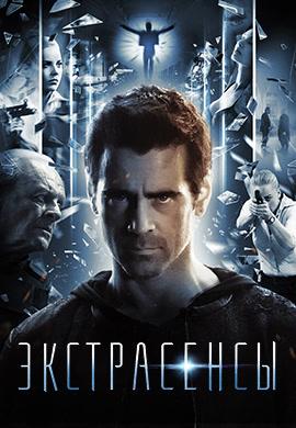 Постер к фильму Экстрасенсы 2015
