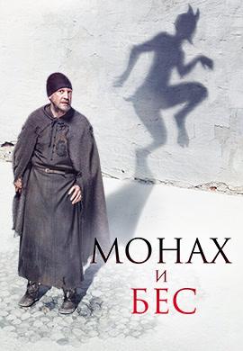 Постер к фильму Монах и бес 2016