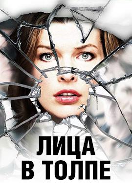 Постер к фильму Лица в толпе 2011