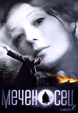Постер к фильму Меченосец 2007
