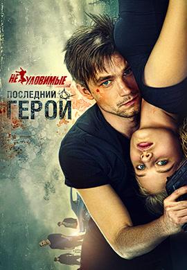 Постер к фильму Неуловимые: Последний герой 2015
