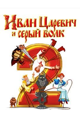 Постер к фильму Иван Царевич и Серый Волк 2 2013