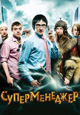 Постер к фильму Суперменеджер, или Мотыга судьбы 2010