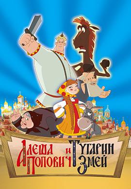 Постер к фильму Алеша Попович и Тугарин Змей 2004
