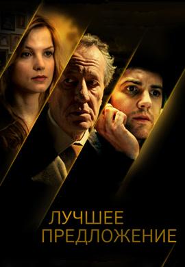Постер к фильму Лучшее предложение 2012