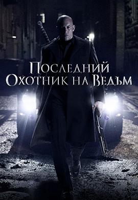 Постер к фильму Последний охотник на ведьм HD 2015