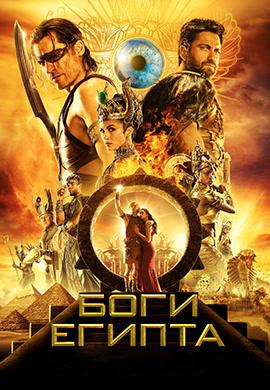 Постер к фильму Боги Египта HD 2016