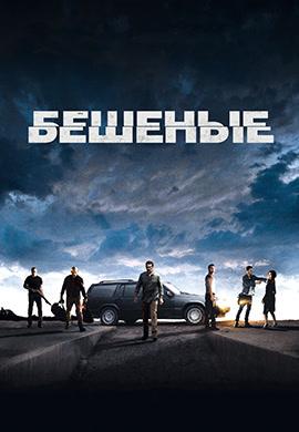 Постер к фильму Бешеные 2015